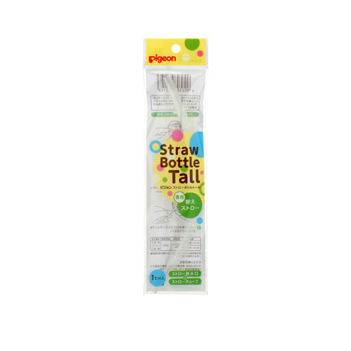 A replacement straw exclusively for the straw bottle Tall. A set of straw spout and straw tube.