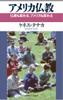 American Buddhism -- Japanese version