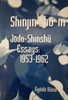 Shinjin Sho-In - Jodo-Shinshu Essays: 1953-1962
