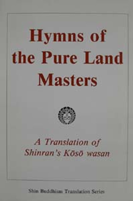 Hymns of the Pure Land Masters