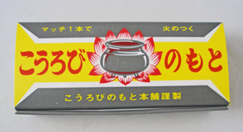 Charcoal - Korobi no Moto