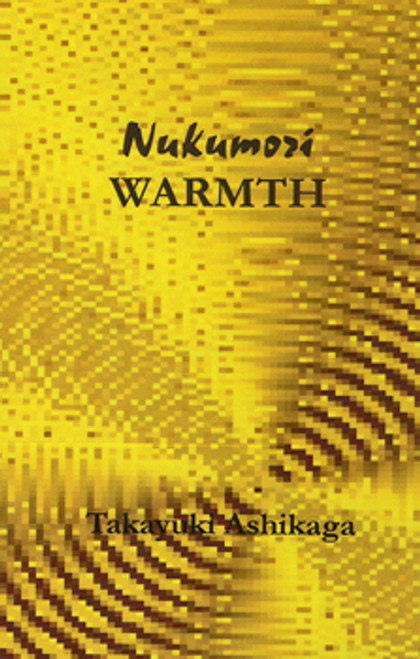 Nukumori/Warmth
