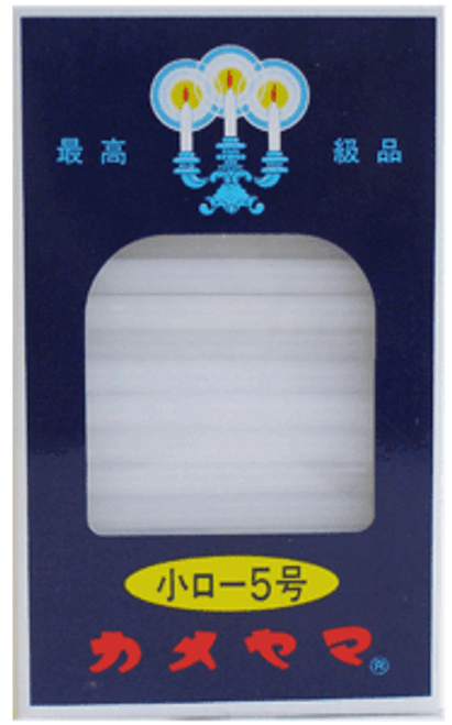 Candle-small #5 - 56/box