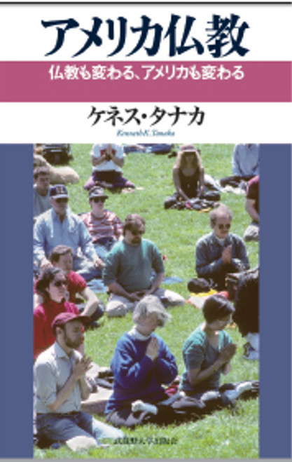 American Buddhism -- Japanese version