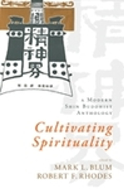Cultivating Spirituality