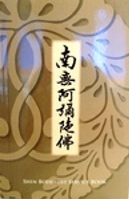 Shin Buddhist Service Book