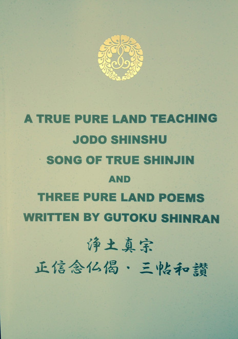 A True Pure Land Teaching Jodo Shinshu Song of True Shinjin