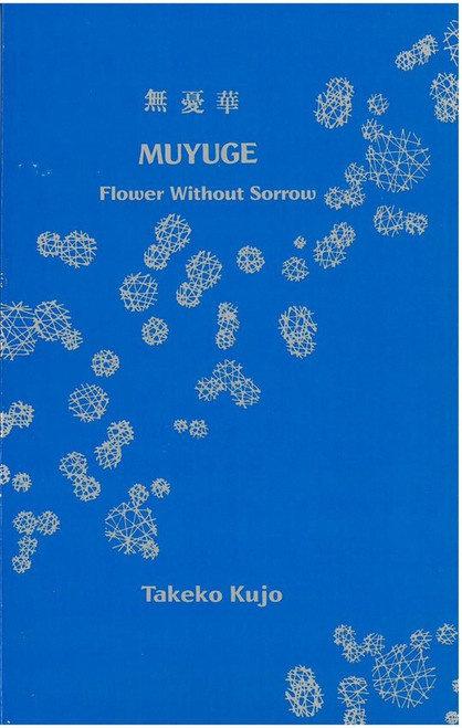 Muyuge - Flower Without Sorrow