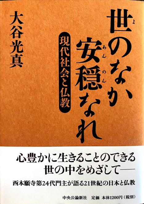 Yo no naka annon nare: Gendai shakai to bukkyo