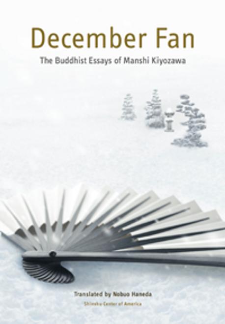 December Fan: The Buddhist Essays of Manshi Kiyozawa