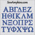 Greek small alphabet letters for college fraternity or sorority embroidery designs