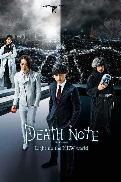 Death Note: Light Up The New World [Funimation HD]  This code redeems directly at Funimation