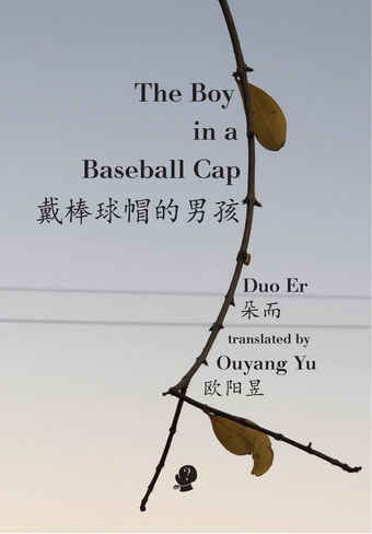 The Boy in a Baseball Cap