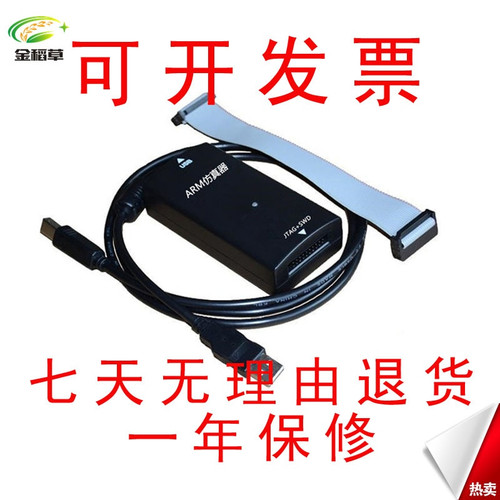 Free Shipping support JLINK V9 the LINK ARM emulator support A9A8 V9.4 high-speed download speed