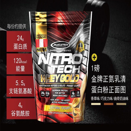 1Ib of 450g Muscletech Muscle Technology Gold Protein Powder Nitrogen whey protein fitness muscle gain muscle