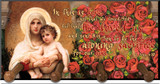 Madonna of the Roses Keychain Holder