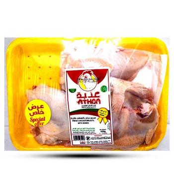 Athba Fresh Chicken Breast 450gm
