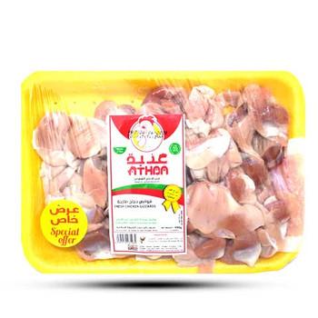 Athba Fresh Chicken Gizzard 450gm