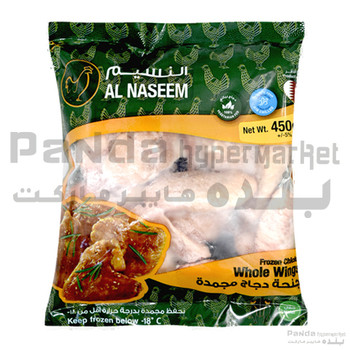 Al Naseem - Frozen Chicken Wings 450gm