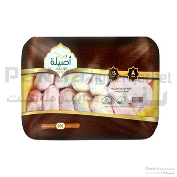Assilah Chicken Wings 900gm