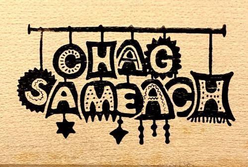 Chag Sameach Rubber Stamp