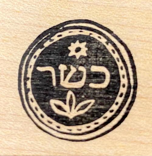 Kosher Rubber Stamp