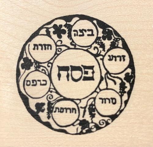 Seder Plate Rubber Stamp