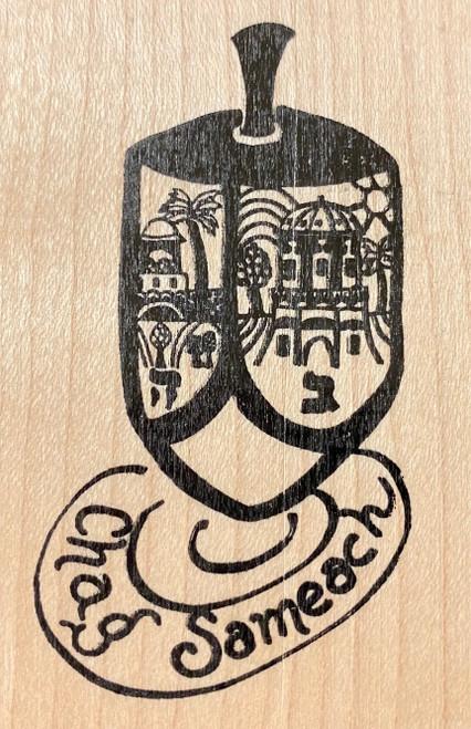 Jerusalem Dreidle Rubber Stamp