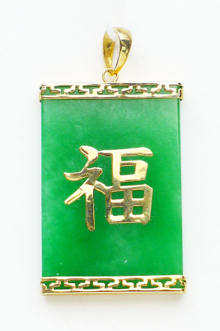 "14K Solid Gold Rectangle Jade ""Good Fortune"" Pendant"