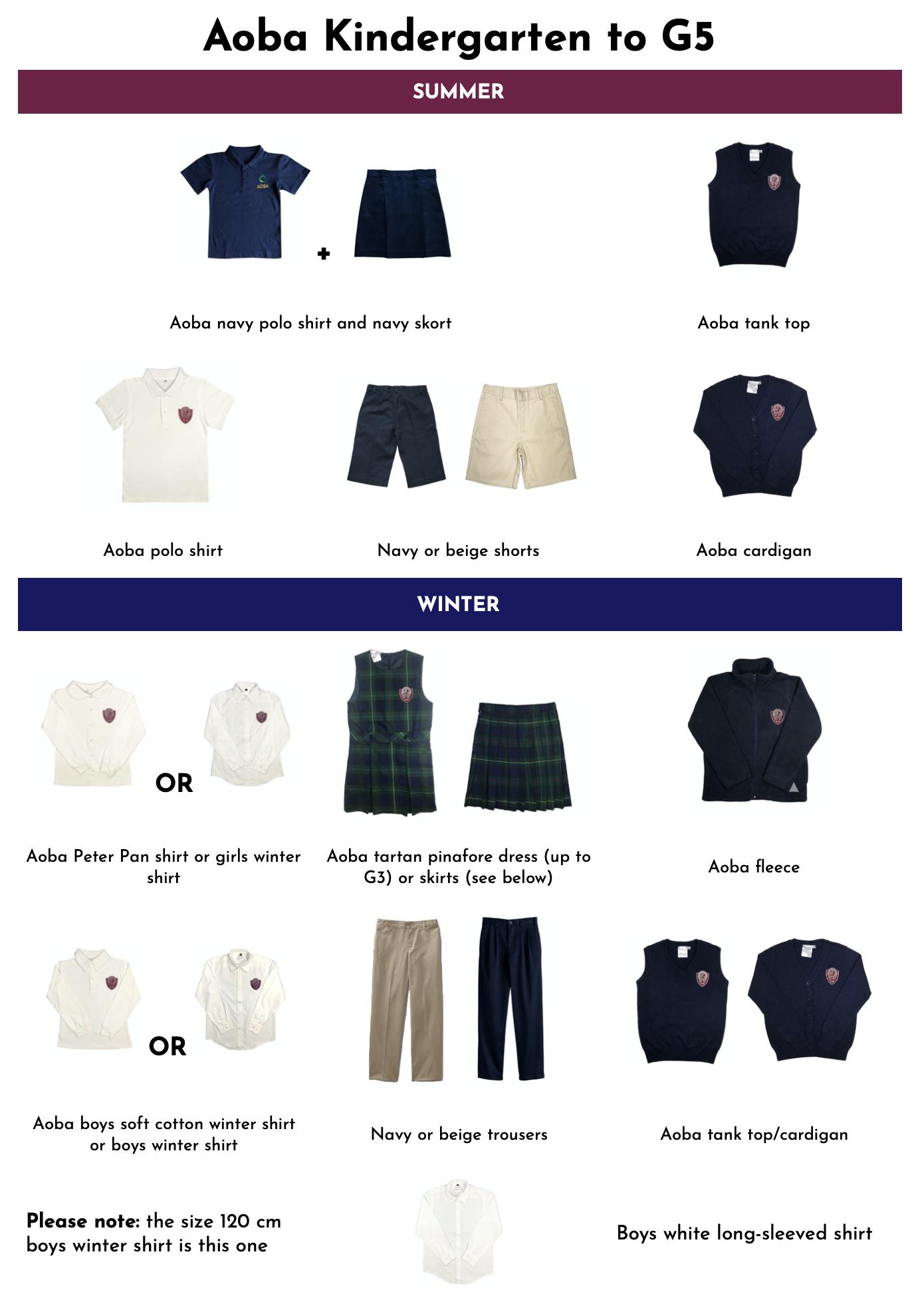 aoba-uniform-guide-2021-8.png
