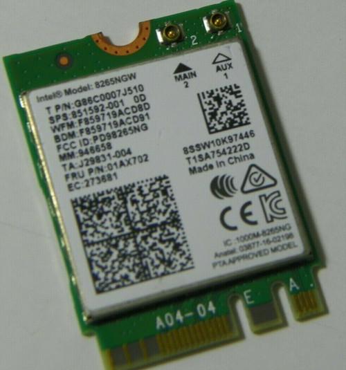 HP 11ac 2x2 INT 8265NGW WdP WLAN module - 851592-001