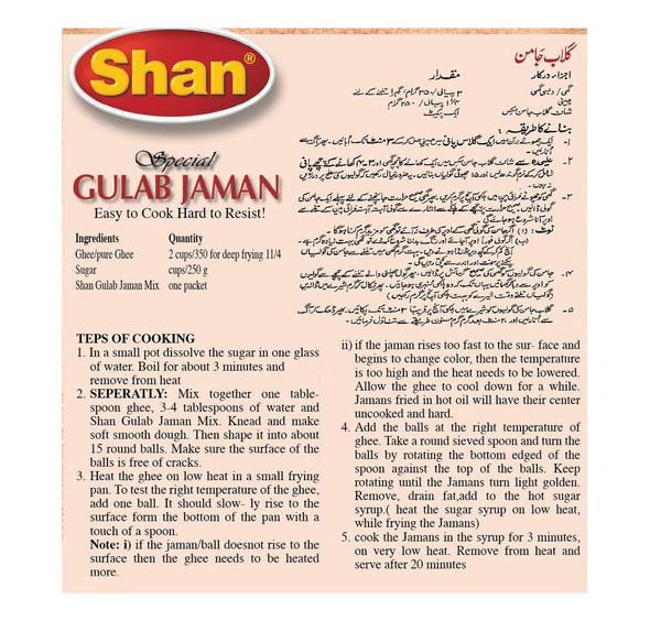 Shan Special Gulab Jaman Mix (mix for fried cottage cheese balls in syrup) 100g