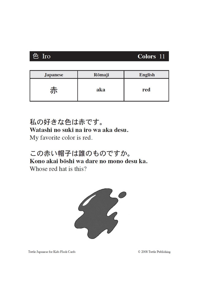 Tuttle Japanese for Kids Flash Cards Kit