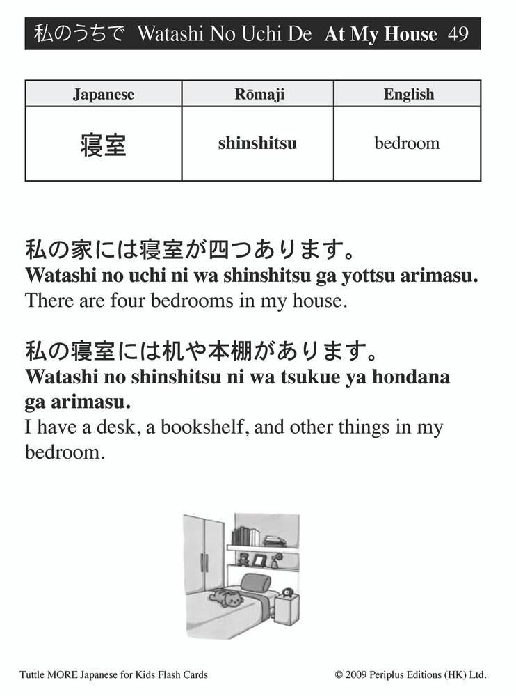Tuttle More Japanese for Kids Flash Cards Kit