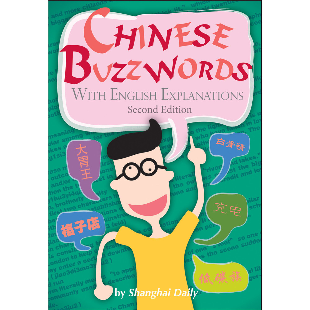 Chinese Buzzwords