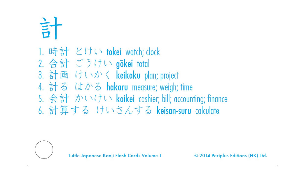 Japanese Kanji Flash Cards Kit Volume 1