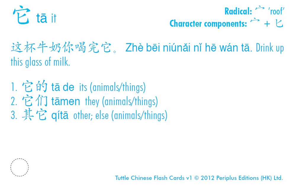 Chinese Flash Cards Kit Volume 1