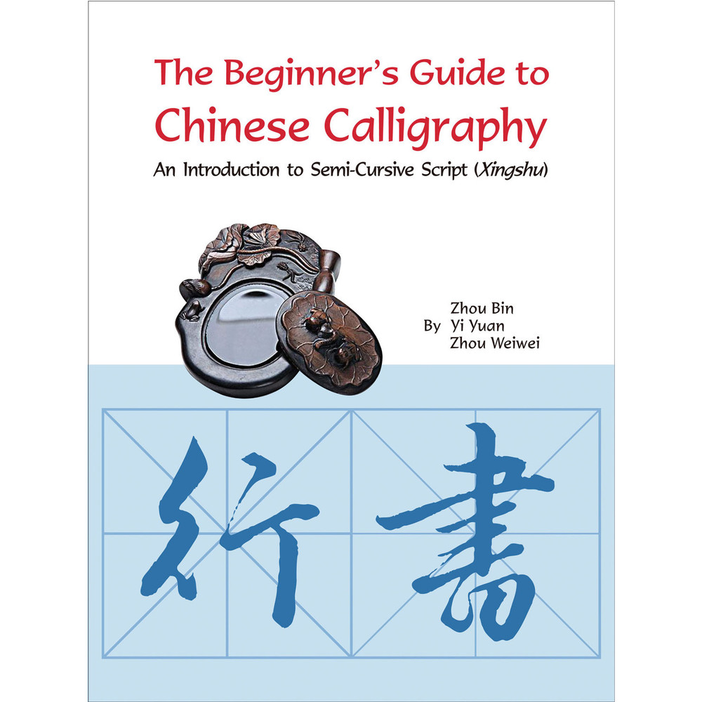 The Beginner's Guide to Chinese Calligraphy Semi-cursive script