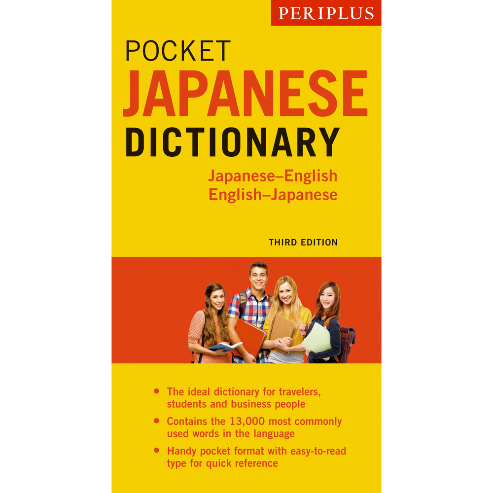 Periplus Pocket Japanese Dictionary (9784805314067)
