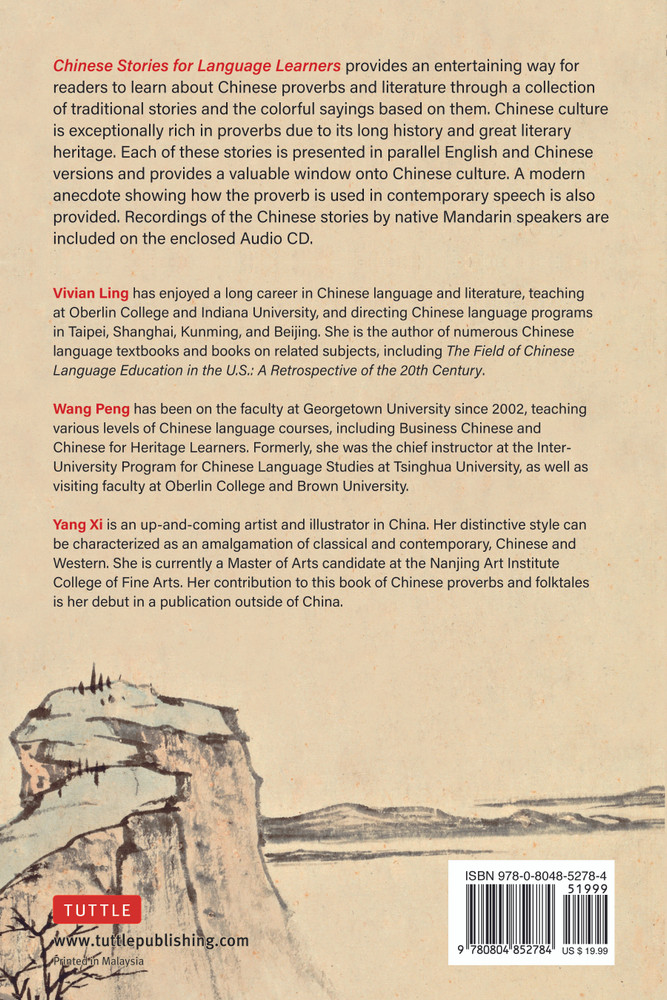 Chinese Stories for Language Learners