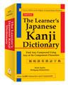 The Learner's Japanese Kanji Dictionary