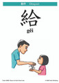 Tuttle More Chinese for Kids Flash Cards Traditional Edition