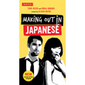 Making Out in Japanese (9784805312247)