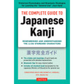 The Complete Guide to Japanese Kanji