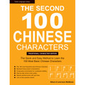 The Second 100 Chinese Characters: Traditional Character Edition (9780804844963)