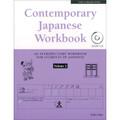 Contemporary Japanese Workbook Volume 2 (9780804849562)