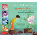 My First Book of Japanese Words (9780804849531)