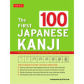 The First 100 Japanese Kanji (9780804848275)