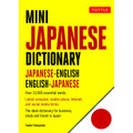 Mini Japanese Dictionary