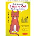 Soseki Natsume's I Am A Cat: The Manga Edition